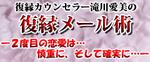 滝川愛美の復縁メール術.jpg
